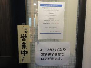 味噌ラーメン@きたかた食堂 本八幡店(本八幡駅)営業時間