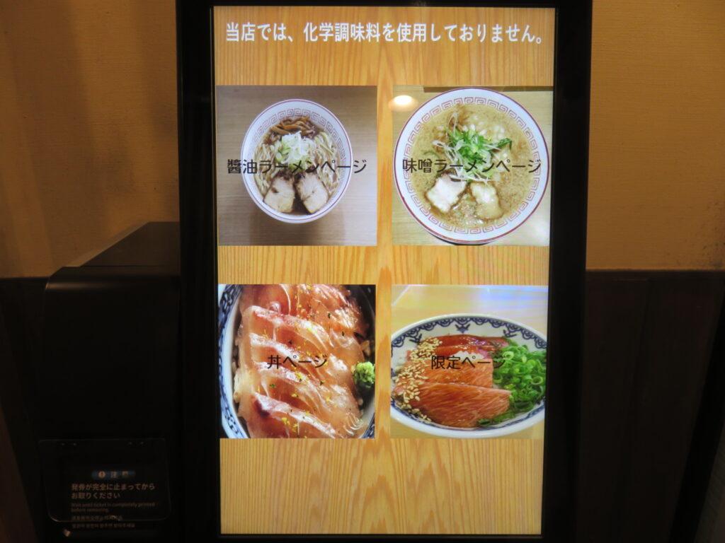 味噌ラーメン@きたかた食堂 本八幡店(本八幡駅)券売機