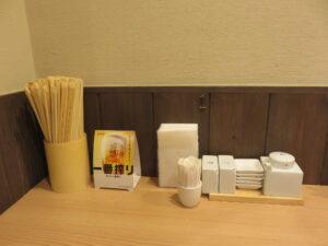 味噌ラーメン@きたかた食堂 本八幡店(本八幡駅)卓上