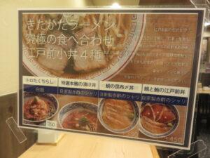 味噌ラーメン@きたかた食堂 本八幡店(本八幡駅)小丼