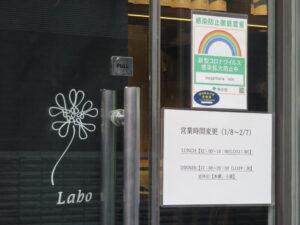 真鯛塩ラーメン@magaribana.labo(赤坂駅)営業時間