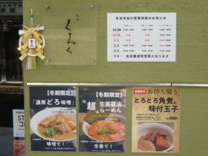 味玉しお@らーめん くろく(仙台駅)営業時間