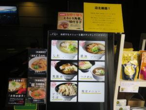 味玉しお@らーめん くろく(仙台駅)券売機