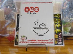 背脂生姜ワンタン麺@五福星(泉中央駅)メニュー