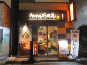 しょうゆらぁ麺 飯田商店@らあめん花月嵐 桜新町店(桜新町駅)外観