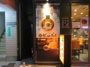 しょうゆらぁ麺 飯田商店@らあめん花月嵐 桜新町店(桜新町駅)飯田商店ポスター