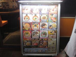 しょうゆらぁ麺 飯田商店@らあめん花月嵐 桜新町店(桜新町駅)メニューボード