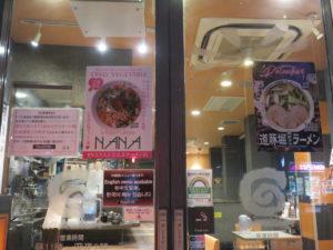 しょうゆらぁ麺 飯田商店@らあめん花月嵐 桜新町店(桜新町駅)営業時間