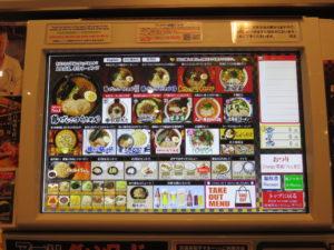 しょうゆらぁ麺 飯田商店@らあめん花月嵐 桜新町店(桜新町駅)券売機