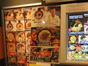 しょうゆらぁ麺 飯田商店@らあめん花月嵐 桜新町店(桜新町駅)券売機:メニュー