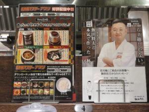 しょうゆらぁ麺 飯田商店@らあめん花月嵐 桜新町店(桜新町駅)飯田商店パンフレット