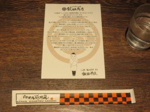 しょうゆらぁ麺 飯田商店@らあめん花月嵐 桜新町店(桜新町駅)飯田商店あいさつ