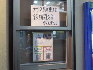 醤油豚骨@醤油豚骨ラーメン きんいろ(東日本橋駅)テイクアウト販売