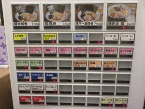 醤油豚骨@醤油豚骨ラーメン きんいろ(東日本橋駅)券売機