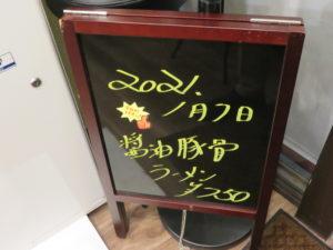 醤油豚骨@醤油豚骨ラーメン きんいろ(東日本橋駅)メニューボード