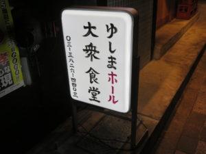 中華そば@大衆食堂ゆしまホール(湯島駅)立て看板