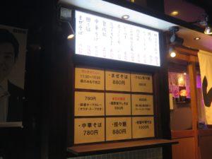 中華そば@大衆食堂ゆしまホール(湯島駅)店頭メニュー