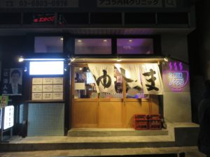 中華そば@大衆食堂ゆしまホール(湯島駅)外観