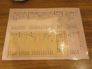 中華そば@大衆食堂ゆしまホール(湯島駅)ドリンクメニュー