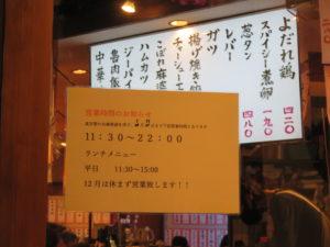 中華そば@大衆食堂ゆしまホール(湯島駅)営業時間
