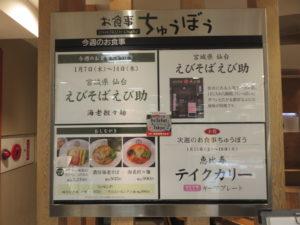 海老担々麺@えびそば えび助(池袋駅)お食事ちゅうぼう案内