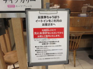 海老担々麺@えびそば えび助(池袋駅)注意事項