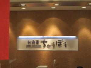 海老担々麺@えびそば えび助(池袋駅)お食事ちゅうぼう