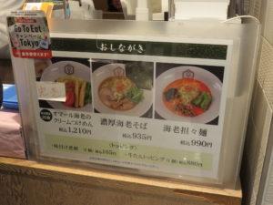 海老担々麺@えびそば えび助(池袋駅)メニュー