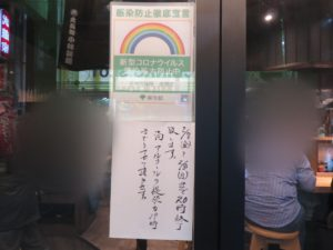 辛味噌ラーメン@花木流味噌ラーメン 成増総本店(地下鉄成増駅)営業時間