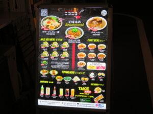 ポタージュカレー麺@ニコニコまぜ麺&カレー(岩本町駅)メニューボード