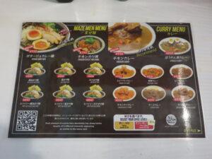 ポタージュカレー麺@ニコニコまぜ麺&カレー(岩本町駅)メニュー