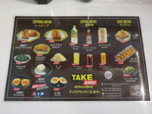 ポタージュカレー麺@ニコニコまぜ麺&カレー(岩本町駅)サイドメニュー