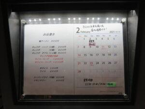 塩ラーメン@ぷれじでんと(本郷三丁目駅)営業時間