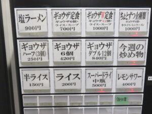 塩ラーメン@ぷれじでんと(本郷三丁目駅)券売機