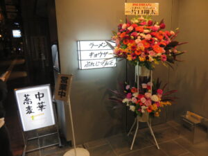 塩ラーメン@ぷれじでんと(本郷三丁目駅)店頭