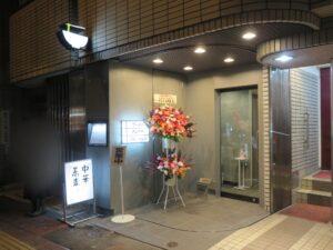 塩ラーメン@ぷれじでんと(本郷三丁目駅)外観