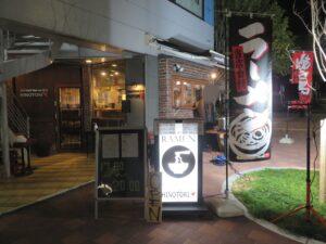 鶏ワンタン醤油らぁ麺@Tori-Dashi Ramen & Bar HINOTORI(新杉田駅)外観