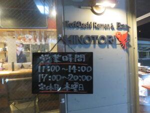 鶏ワンタン醤油らぁ麺@Tori-Dashi Ramen & Bar HINOTORI(新杉田駅)営業時間