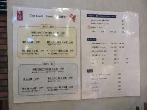 鶏ワンタン醤油らぁ麺@Tori-Dashi Ramen & Bar HINOTORI(新杉田駅)メニュー