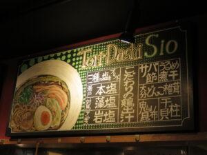 鶏ワンタン醤油らぁ麺@Tori-Dashi Ramen & Bar HINOTORI(新杉田駅)店内:案内3