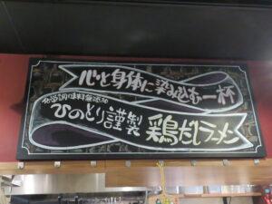鶏ワンタン醤油らぁ麺@Tori-Dashi Ramen & Bar HINOTORI(新杉田駅)店内:案内1