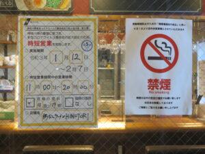 鶏ワンタン醤油らぁ麺@Tori-Dashi Ramen & Bar HINOTORI(新杉田駅)時短案内