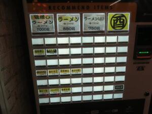 ラーメン(小)@自家製麺 酉(横浜駅)券売機