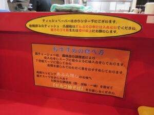 ラーメン(小)@自家製麺 酉(横浜駅)おすすめの食べ方
