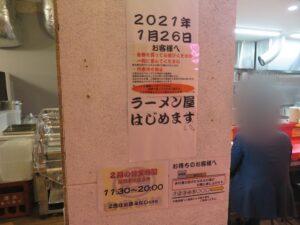 ラーメン(小)@自家製麺 酉(横浜駅)営業時間