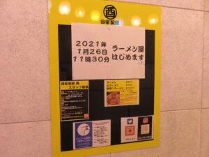 ラーメン(小)@自家製麺 酉(横浜駅)お店案内1