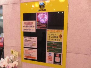ラーメン(小)@自家製麺 酉(横浜駅)お店案内2