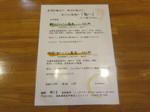 鯛しおわんたん蕎麦@麺師 井じま(埼玉県秩父市)メニュー
