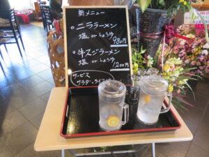 鯛しおわんたん蕎麦@麺師 井じま(埼玉県秩父市)メニューボード