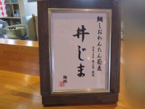 鯛しおわんたん蕎麦@麺師 井じま(埼玉県秩父市)盾